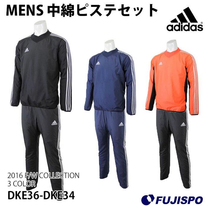 MENS ウォーマーピステトップ&パンツセット(DKE36-DKE34)【アディダス/adidas】アディダス 中綿ピステ上下セット【中綿ピステ】