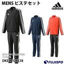 MENS ピステトップ&パンツセット(DKE37-DKE38)【アディダス/adidas】アディダス ピステ上下セット