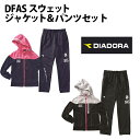 DFAS スウェットフーディージャケット&パンツセット(fs5172-fs5272)【ディアドラ/DIADORA】ディアドラ スウェット上下セット