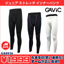 ジュニア ストレッチ インナーパンツ(GA8936)【ガビック/GAViC】ガビック ジュニア インナースパッツ
