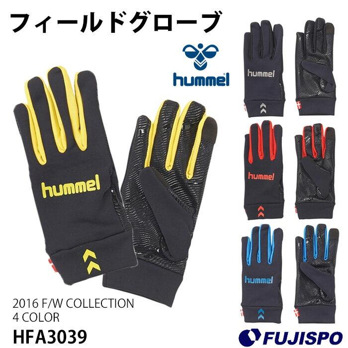 フィールドグローブ(HFA3039)【ヒュンメル/hummel】ヒュンメル 手袋 防寒アイテム