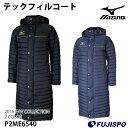 テックフィルコート(P2ME6540)【ミズノ/Mizuno】ミズノ ベンチコート ロングコート