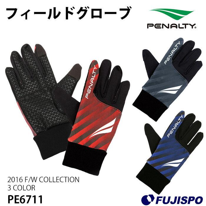 フィールドグローブ(PE6711)【ペナルティ/PENALTY】ペナルティ 手袋 防寒アイテム