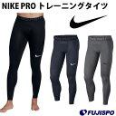 NIKE PRO トレーニングタイツ(838068)【ナイキ/NIKE】ナイキ インナーパンツ ロングスパッツ