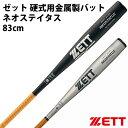 【ゼット/ZETT】硬式用金属バット ネオステイタス【野球・ソフト】硬式 金属 バット 83cm 900g以上(BAT11783)