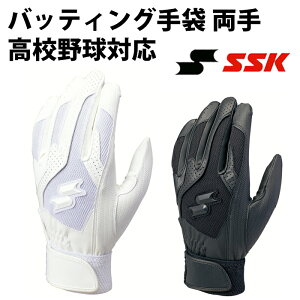 【エスエスケイ/SSK】シングルバンド手袋両手高校野球対応【野球・ソフト】バッティング手袋バッティンググローブ(BG3004W)