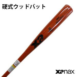 【ザナックス/Xanax】硬式ウッドバット【野球・ソフト】硬式木製バットバーチ(BHB1674S)