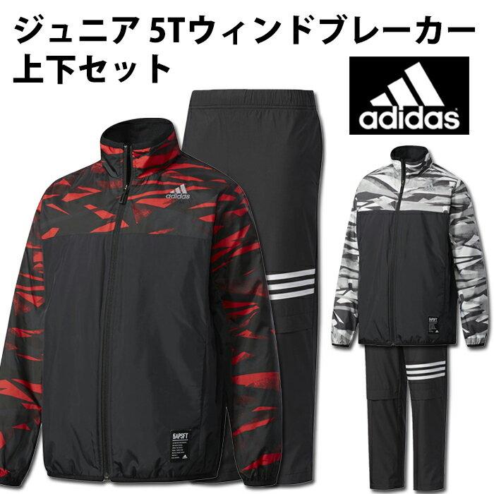 【アディダス/adidas】ジュニア 5Tウィンドブレーカー上下セット【野球・ソフト】ジュニア 少年 キッズ トレーニング ジャケット パンツ セット(DUU70-DUU43)