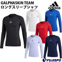 ALPHASKIN TEAM ロングスリーブシャツ(EVN55)【アディダス/adidas】アディダス 長袖インナーシャツ フィットインナー