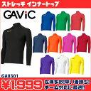ストレッチ インナートップ(GA8301) 【ガビック/GAViC】ガビック 長袖インナーシャツ フィットインナー