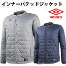 インナーパテッドジャケット(UCA4694)【アンブロ/umbro】アンブロジャケット中綿防寒