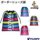 ボーダーシューズ袋(181-68929)【スボルメ/SVOLME】スボルメシューズ袋シューズバッグ