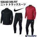 SQUADDRI-FITニットトラックスーツ(859282)【ナイキ/NIKE】ナイキジャージ上下セットトレーニングウェア