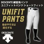 【デサント/DESCENTE】ユニフィットパンツショートフィットパンツ【野球・ソフト】野球練習着練習用ユニフォームパンツ(DB1014P)