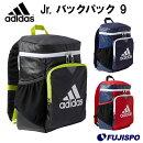 ジュニアバックパック9(DMD15)【アディダス/adidas】アディダスジュニアキッズバックパックリュックサック9L