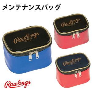 【ローリングス/Rawlings】メンテナンスバッグ【野球・ソフト】バッグポーチエナメル収納(EBP7F11)