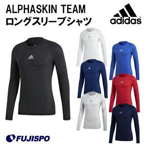 ALPHASKINTEAMロングスリーブシャツ(EVN55)【アディダス/adidas】アディダス長袖インナーシャツフィットインナー