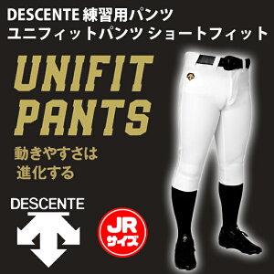 デサントDESCENTEユニフィットパンツJr.ショートフィットパンツ(野球・ソフト)少年ジュニアキッズ練習着ユニフォームパンツ(JDB1014P)