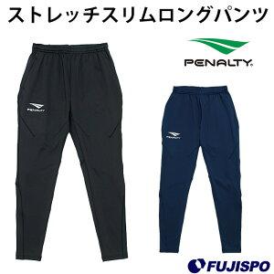 ストレッチスリムロングパンツ(PP8212)【ペナルティ/PENALTY】ペナルティジャージパンツトレーニングパンツ
