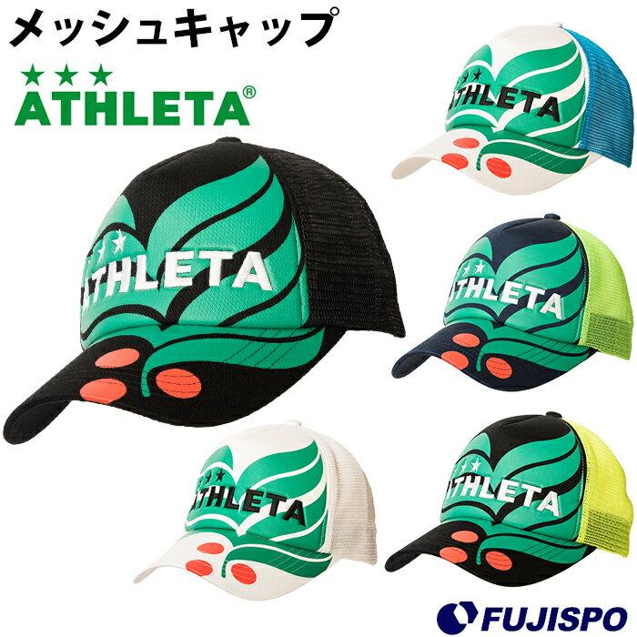 メッシュキャップ (05218)アスレタ(ATHLETA) キャップ 帽子 【熱中症対策】