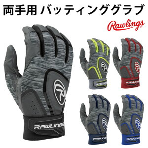 【ローリングス/Rawlings】両手用バッティンググラブ【野球・ソフト】バッティンググローブバッティング手袋USAサイズ(5150GBGJP)