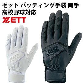 ゼット(ZETT) バッティング手袋 両手 高校野球対応【野球・ソフト】高校 バッティンググローブ (BG567HS)【ゆうパケット発送になります※お届けまでに1週間程かかる場合がありま】