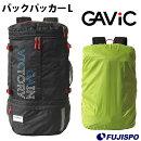 バックパッカーL(GG-0221)ガビック(GAViC)バックパックリュック