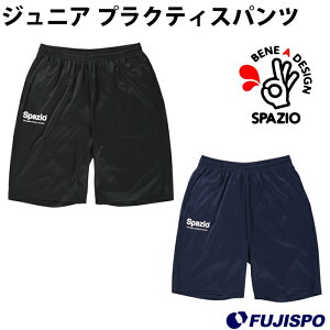 ジュニアポケット付きプラクティスパンツ(PA0026P)スパッツィオ(Spazio)ジュニアプラクティスパンツゲームパンツ