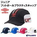 ジュニアフットボールプラクティスキャップ(UUDLJC02)アンブロ(umbro)ジュニアキッズキャップ帽子サッカー用フットボールキャップ