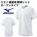 【ミズノ/mizuno】ミズノ練習用シャツオープンタイプ【野球・ソフト】練習用ユニフォームシャツ(12JC8F6801)