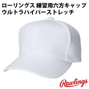 ローリングス(Rawlings)練習用六方キャップウルトラハイパーストレッチ【野球・ソフト】帽子野球帽(AAC8S01)