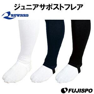 レワード(REWARD)ジュニアサポストフレア【野球・ソフト】ジュニアストッキングソックス(JST42)