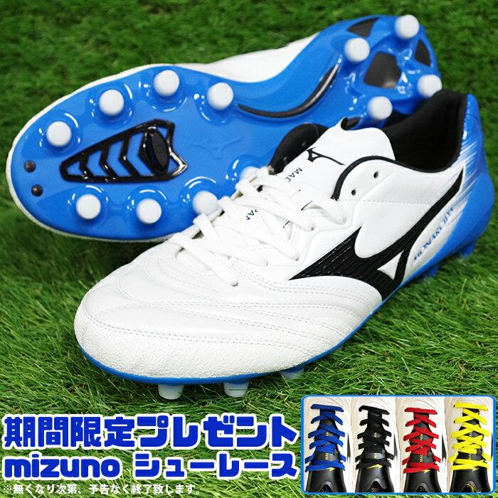 モナルシーダ 2 NEO JAPAN / MONARCIDA II(P1GA182027)ミズノ サッカースパイク ホワイト×ブラック×ブルー【ミズノ/Mizuno】