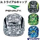 ジュニアトライアルキャップ(PE8631J)ペナルティ(PENALTY)ジュニアキャップ帽子