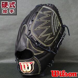 硬式グラブWILSONSTAFFDUAL投手ウィルソン(Wilson)【野球・ソフト】ピッチャーグローブ右投げ(WTAHWRD1B-90SS)