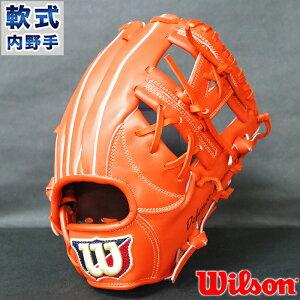 軟式グラブD-MAX内野ウィルソン(Wilson)【野球・ソフト】セカンドショートグローブ右投げ(WTARDR69H-21)