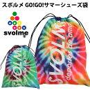 シューズ袋GO!GO!サマーシューズ袋(18291429)スボルメ(SVOLME)マルチ袋かばんバッグ