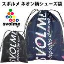 ネオン柄シューズ袋(18291529)スボルメ(SVOLME)マルチ袋かばんバッグ