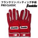 フランクリン(Franklin) バッティング手袋 両手 PRO CLASSIC【野球・ソフト】バッティンググローブ 手袋 プロクラシッ…