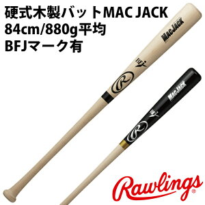 ローリングス(Rawlings)硬式木製バットMACJACK【野球・ソフト】木製バットメイプル(BHW8MBL)