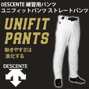デサント(DESCENTE)ユニフィットパンツストレートパンツ【野球・ソフト】練習着ユニフォームパンツ(DB1013LP)
