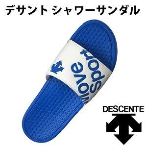 シャワーサンダルデサント(DESCENTE)【野球・ソフト】サンダルスポーツサンダル(DM1LJE00BL)ブルー×ホワイト