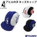アヒルの子キッズキャップ(SJ18095)サッカージャンキー(soccerjunky)ジュニアキャップ帽子