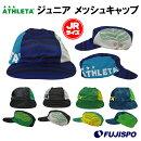 ジュニアメッシュキャップ(SP148)アスレタ(ATHLETA)ジュニアキッズキャップ帽子