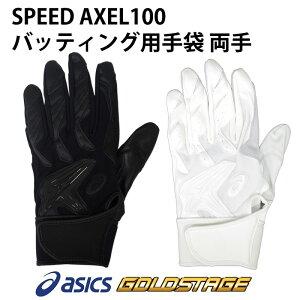 アシックス(asics)ゴールドステージSPEEDAXEL100バッティング用手袋両手限定モデル【野球・ソフト】バッティンググローブ手袋高校野球対応(3121A016)