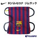 FCバルセロナジムサック(BA5413-455)ナイキ(NIKE)クラブチームナップサックマルチバッグ