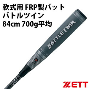 【ゼット/ZETT】軟式用FRP製バットバトルツイン【野球・ソフト】軟式FRPバット84cm(BCT30804)