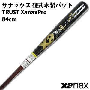 ザナックス(xanax)硬式木製バットTRUSTXanaxPro【野球・ソフト】木製バットアオタモ(BHB1669S)