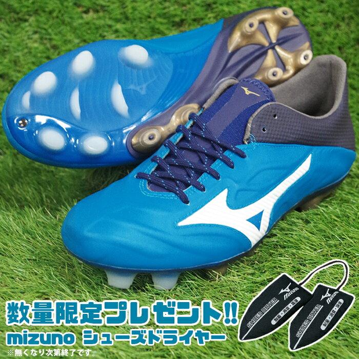 レビュラ 2 V1 / REBULA 2 V1 ミズノ(mizuno) サッカースパイク ブルー×ホワイト (P1GA187101)【2018年6月ミズノ】