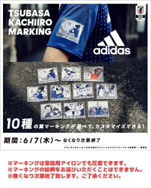 アディダスサッカー日本代表ホームレプリカユニフォーム半袖山口蛍(DRN93-YAMAGUCHI)アディダス(adidas)レプリカウェア日本代表